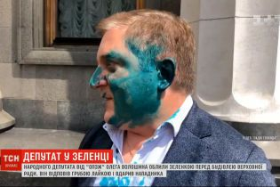 Депутата Волошина облили зеленкою: у відповідь він вдарив нападника