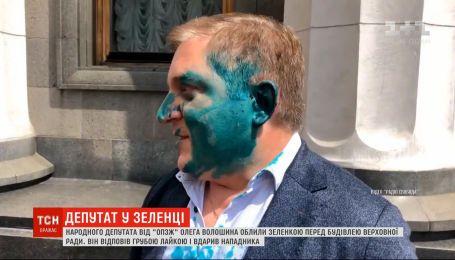 Депутата Волошина облили зеленкой: в ответ он ударил нападающего