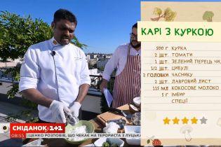 Готуємо вишукану курку каррі разом із відомим кухарем зі Шрі-Ланки