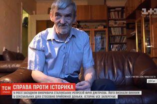 У Росії викривача сталінських репресій визнали винним у насильстві над прийомною донькою