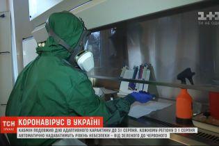 Правительство продлило действие адаптивного карантина в Украине до 31 августа