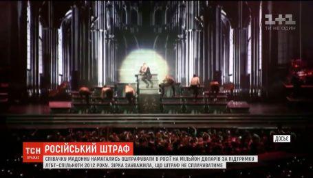 В России Мадонне выписали штраф на миллион долларов из-за поддержки ЛГБТ-сообщества