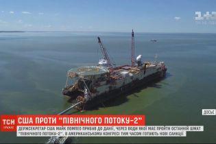 США против российского газопровода: госсекретарь Помпео обсудит ситуацию с правительством Дании