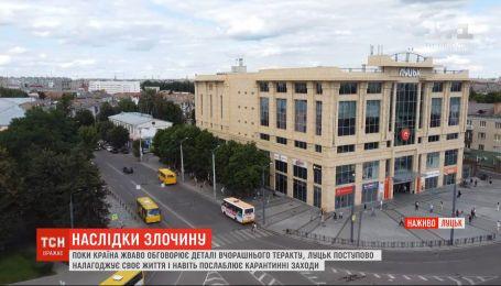 Как изменился Луцк после теракта: репортаж из центра города