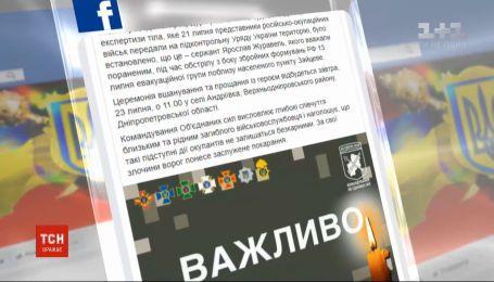 Стало известно имя еще одного украинского военного, погибшего под Зайцевым