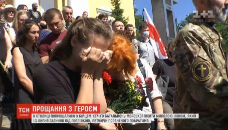В Киеве попрощались с бойцом, который погиб под Горловкой, спасая раненого побратима