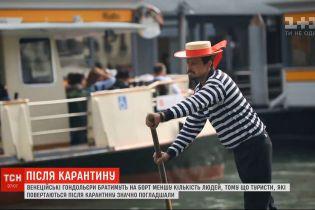 Венеційські гондольєри братимуть на борт менше людей, бо туристи на карантині погладшали