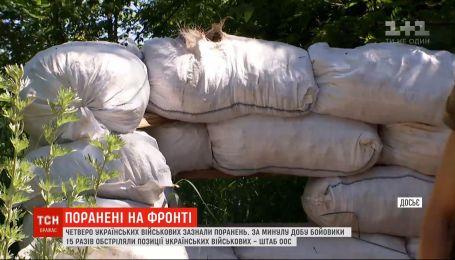 На Донбассе боевики ранили четырех украинских военных