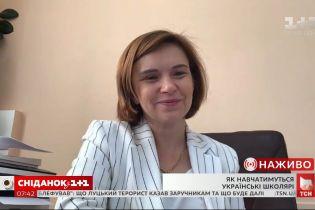 Министр образования и науки Любомира Мандзий ответила на вопрос о новом учебном годе