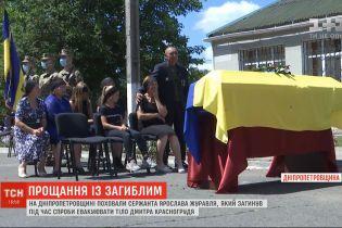 У Дніпропетровській області поховали сержанта, який зазнав тяжкого поранення поблизу Зайцевого