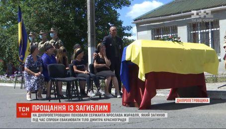 В Днепропетровской области похоронили сержанта, которого тяжело ранили вблизи Зайцево