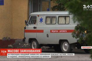 У Рівненській області чоловік заявив про замінування відразу трьох об'єктів