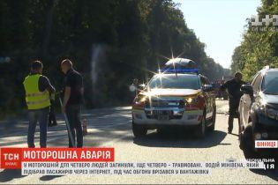 Четыре человека погибли в жутком ДТП близ Винницы