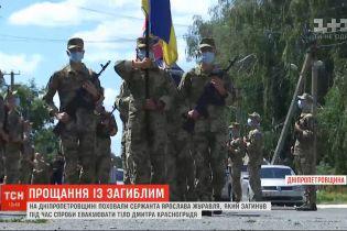У Дніпропетровській області поховали українського воїна Ярослава Журавля