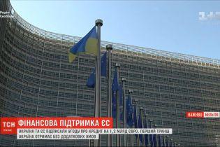 Україна та ЄС підписали угоду про мільярдний кредит