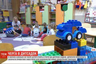 В Україні близько 30 тисяч дітей стоять у черзі до дитячих садків