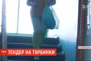 Два пакета по 4 гривны: в доме культуры Бердичева уверяют, что не проводили тендер на скандальную закупку
