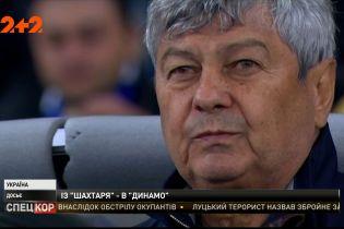 """Багаторічний наставник """"Шахтаря"""" Мірча Луческу відсьогодні новий головний тренер """"Динамо"""""""