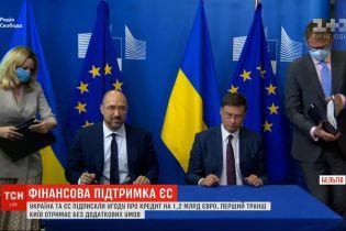 Україна та ЄС підписали угоду про кредит на 1,2 мільярда євро