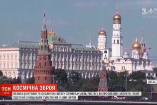 США та Велика Британія звинуватили РФ у використанні винищувача супутників