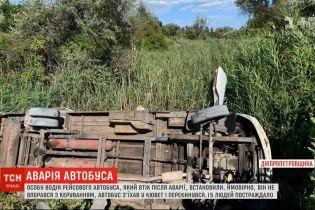 Поліція встановила особу водія автобуса, який утік з місця аварії у Дніпропетровської області
