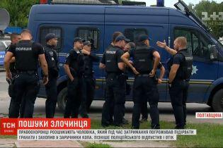 У Полтавській області триває спецоперація із пошуку злочинця: останні подробиці з місця події