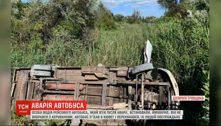 Полиция установила личность водителя автобуса, который скрылся с места ДТП в Днепропетровской области