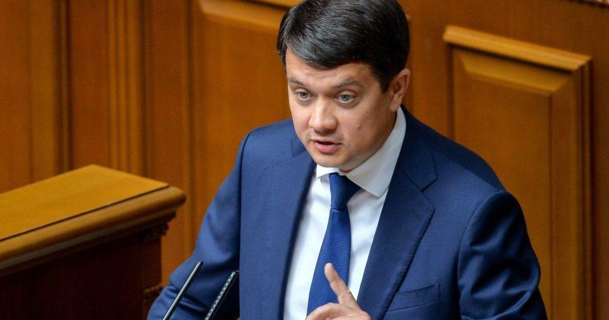 """""""Не можем себе позволить разрушить"""": Разумков обещает быструю реацию руководства государства на скандальное решение КСУ"""