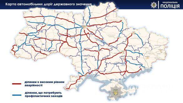 Карта аварійності на дорогах державного значення