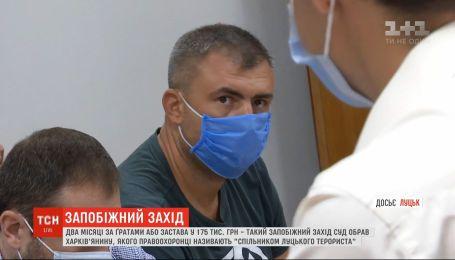 Суд избрал меру пресечения вероятному сообщнику луцкого террориста
