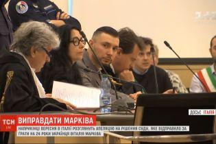 Апелляционный процесс по делу Маркива назначили на 29 сентября