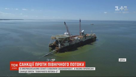 "Сенат США одобрил санкции по ""Северному потоку-2"""
