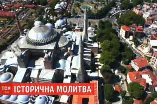 Тисячі мусульман вперше зібралися на молитву в стамбульському соборі Святої Софії