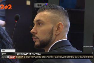 В Италии начнется апелляционный процесс по делу украинского нацгвардейца