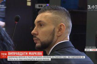 В конце сентября в Италии рассмотрят апелляцию на решение суда по делу Маркива