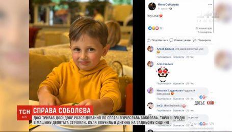 Більше року триває досудове розслідування у справі В'ячеслава Соболєва, в якій жертвою став 3-річний хлопчик