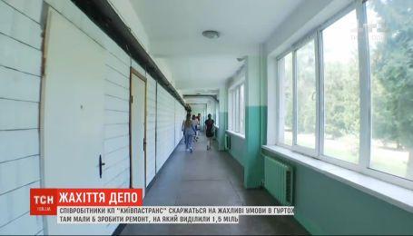 """Працівники """"Київпастрансу"""" скаржаться на жахливі умови в гуртожитку, який мали відремонтувати за 1,5 мільйона гривень"""