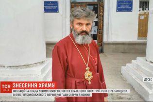 Оккупанты Крыма собираются снести храм Православной церкви Украины в Евпатории