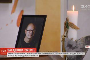 Загадкова смерть волонтера: у Києві попрощалися з Олексієм Кучапіним