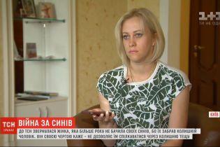 Війна за синів: жінка три місяці не бачила власних дітей