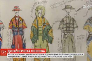 Українські дизайнери розробили форму для 5-ти муніципальних служб