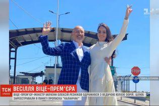 Вице-премьер-министр Украины Алексей Резников женился на ведущей Юлии Зорий