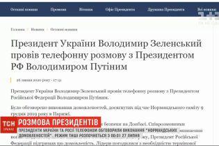 """Зеленський і Путін обговорили телефоном виконання """"нормандських домовленостей"""""""