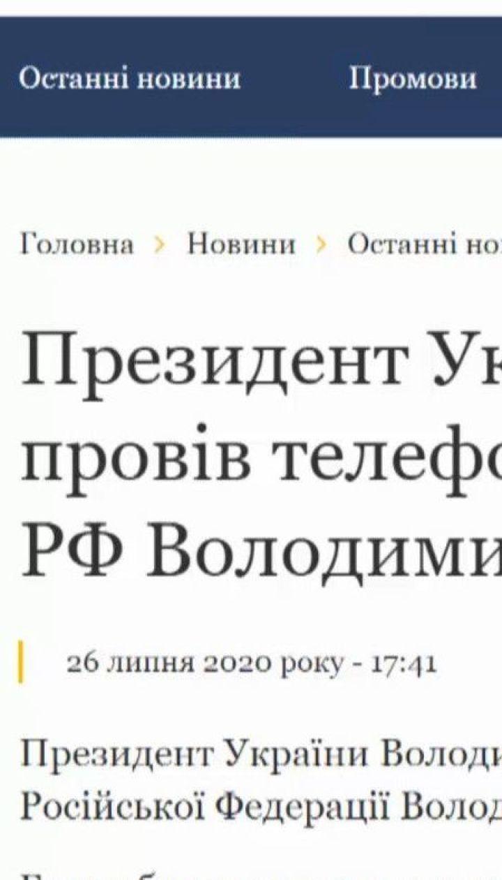 """Зеленский и Путин обсудили по телефону выполнение """"нормандских договоренностей"""""""