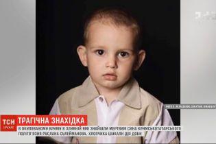 Зниклу дитину політв'язня Руслана Сулейманова знайшли мертвою в Криму