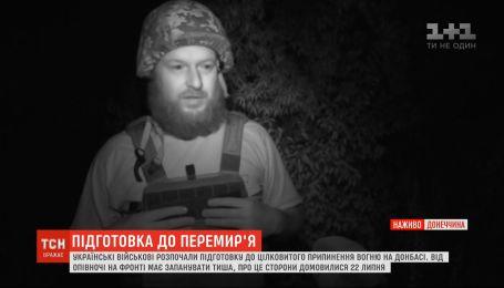 Украинские военные начали подготовку к полному прекращению огня на Донбассе