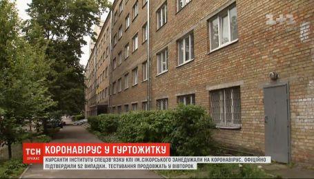 Курсанты Института спецсвязи КПИ имени Сикорского заболели на коронавирус