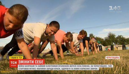Фітнес-марафон заради краси: війну болячкам та зайвій вазі оголосили жителі села Плиски