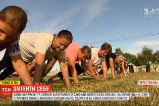 Фитнес-марафон ради красоты: войну болячкам и лишнему весу объявили жители села Плиски
