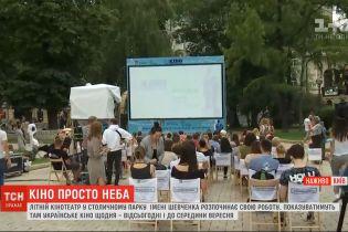 У столичному парку Шевченка стартує літній кінотеатр просто неба